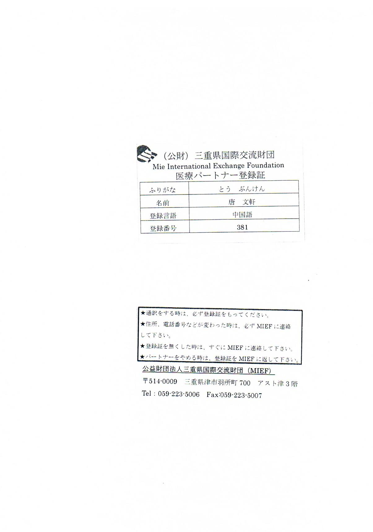 唐医療パートナー登録証1CCF20151129_00001