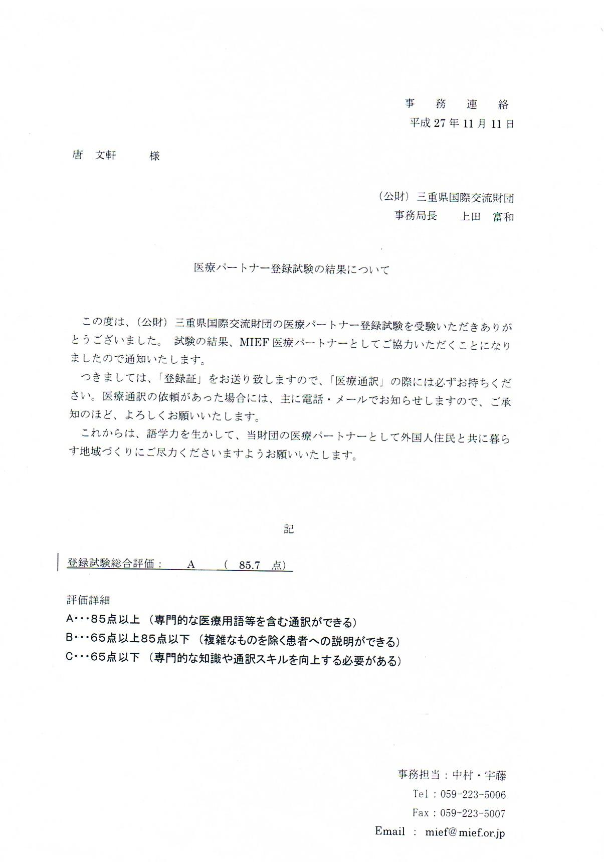 唐医療パートナー試験結果CCF20151129_00000