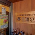 【第8回】夢古道の湯様