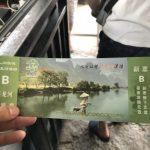 ④遇龙河の筏下り+電動バイクの旅